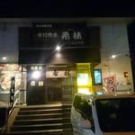 希林 - 店舗外観(夜)