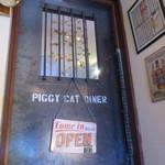 ピギーキャットダイナー - まさにアメリカンなダイナーの雰囲気2