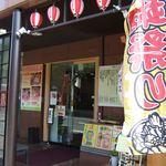 地酒蔵 三篠川 - 三篠川
