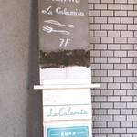 ラ・カラミータ - 1階看板