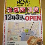 5788495 - 12/3池袋西口店、OPEN!