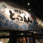 地魚屋台 とっつぁん - 2016/10/21  入りたくなる雰囲気♬