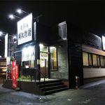 麺部屋 綱取物語 - 夜の外観です