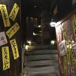 Kitayoshi - 外観