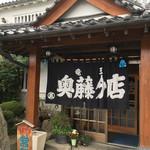 奥藤 - 店入口