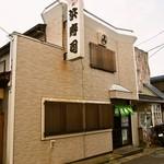 浜寿司 - お店 外観