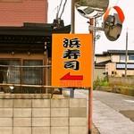 浜寿司 - あと500m