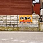 浜寿司 - フェリーターミナルから道案内がある