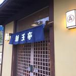 新玉亭 - 入り口