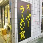 らーめん武道家 口 - お店の脇には何故か?「スーパーラーメン家」の文字が書かれた看板が掲げられています(笑)!