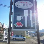 洋食屋ゼペット - 看板