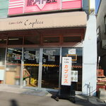 カプリスCake&Cafe -