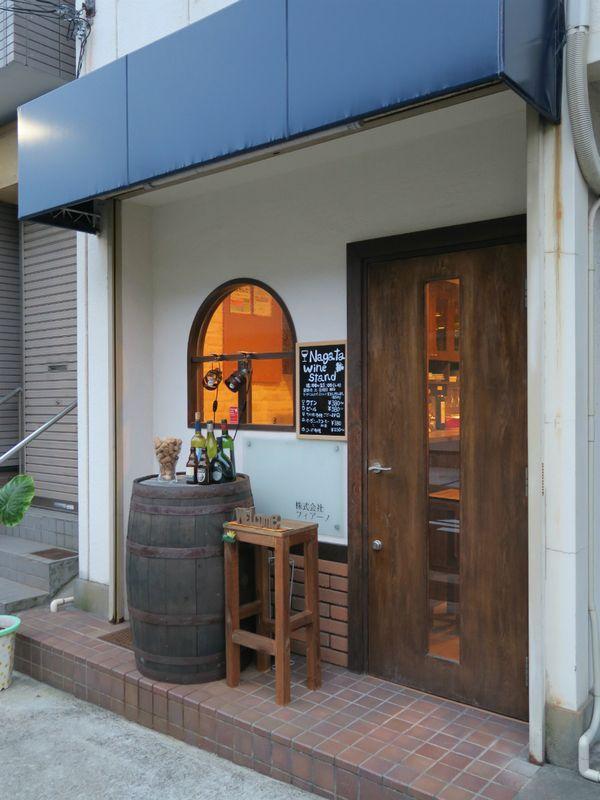 Nagata Wine Stand