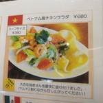 カフェ クロスロード - ベトナム風チキンサラダメニュー