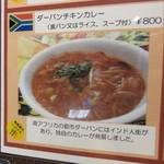 カフェ クロスロード - ターバンチキンカレーメニュー