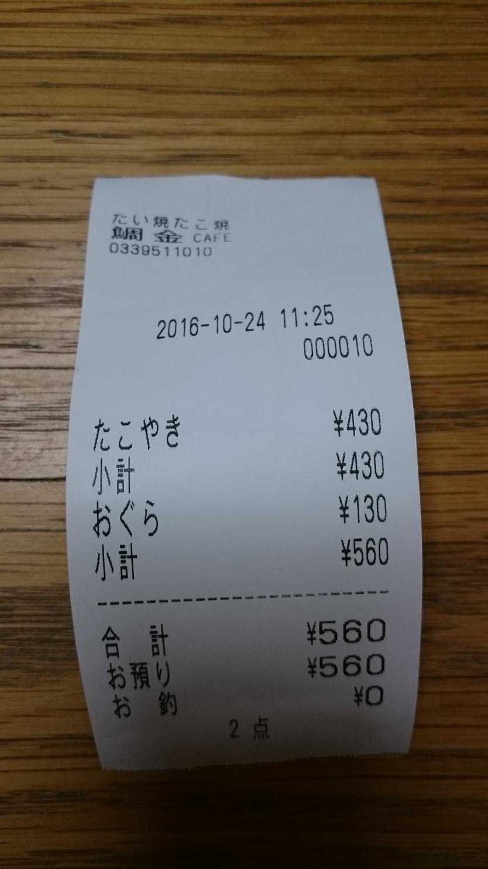 鯛金CAFE