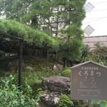 57901919 - このカフェの中庭にあります。