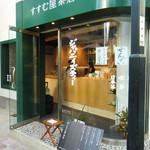 すすむ屋茶店 - 外観