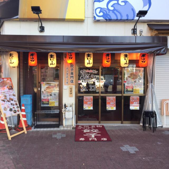 チャオチャオ餃子 名駅2丁目店
