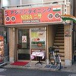 アジアンダイニング NISA - ASIAN DINING NISA @東葛西