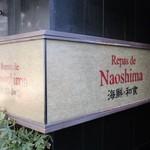 ルパド ナオシマ - 看板