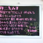 韓里家 - カニキムチ パンフ
