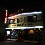 成吉思汗 大黒屋 - お店です