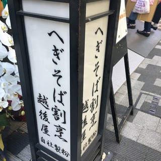 昭和54年創業、伝統の味