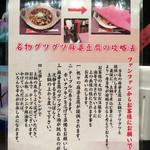 ファンファン - 麻婆豆腐の召し上がり方