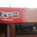 天下一品 - 天下一品名張桔梗ヶ丘店さん