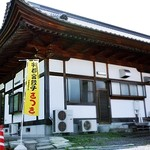 宇都宮餃子 さつき  徳次郎店 -