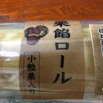 喫茶コトブキ - ロールケーキパッケージ