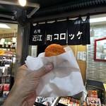 近江町コロッケ - 甘海老コロッケ¥260
