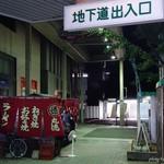 丸徳 - 2016年8月 ほんと駅の前です~