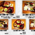 和食ひろば - お食事メニュー