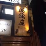 瑠璃座 - 外観