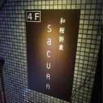 鶏亭 SaCURA -