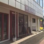 アオヤマ - 店舗横駐車場ございます。