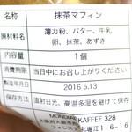モンディアルカフェ328 - 抹茶マフィンの原材料表示 '16 5月中旬