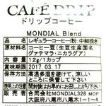モンディアルカフェ328 - 自宅用ドリップコーヒーの原材料表示 '16 5月中旬