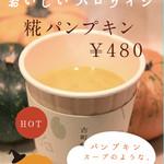古町糀製造所 - 10月限定!糀パンプキン(¥480)