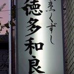 徳多和良 - お店の看板です。 割烹くずし 徳多和良 って書いていますね。 シンプルな看板ですね。 お店の名前は読めますか? 「とくだわら」って読むんです。