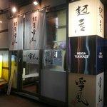 麺屋 雪風 - お店入口