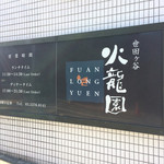 世田谷 火龍園 -
