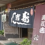寿司吉 - 外観写真:外観