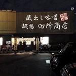 田所商店 - お店の外観