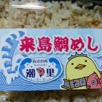 潮里 - 鯛めし350円
