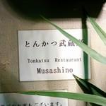 とんかつ武蔵野 - 外観 掲示物