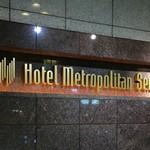 57954224 - 2016年10月。ホテルメトロポリタン仙台に宿泊。
