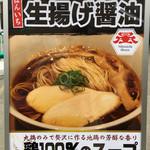 一番いちばん - 8店コラボ「WORKSHOP」の「鶏醤油らぁ麺」860円(大つけ麺博2016「WORKSHOP」)